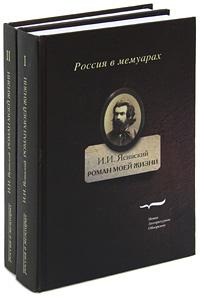 Роман моей жизни. Книга воспоминаний (комплект из 2 книг). И. И. Ясинский