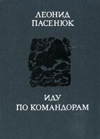 Иду по Командорам. Леонид Пасенюк
