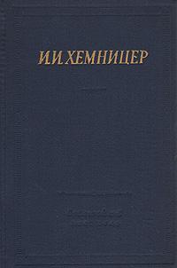И. И. Хемницер. Полное собрание стихотворений