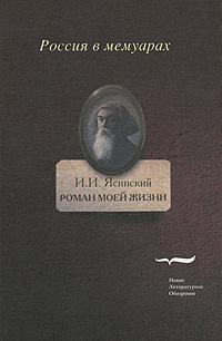 Роман моей жизни. Книга воспоминаний. Том 2. И. И. Ясинский