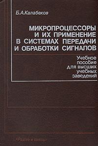 Книга Микропроцессоры и их применение в системах передачи и обработки сигналов