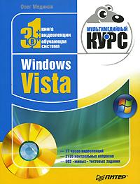 Windows Vista. Мультимедийный курс (+ DVD-ROM)