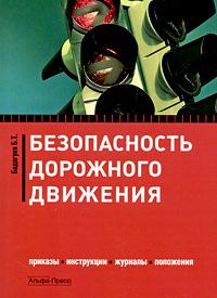 Безопасность дорожного движения. Приказы, инструкции, журналы, положения. Б. Т. Бадагуев