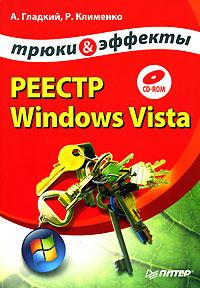 Реестр Windows Vista. Трюки и эффекты (+ CD-ROM)