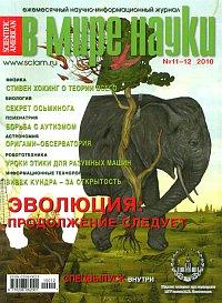 В мире науки / Scientific American на русском языке. Тема номера: Эволюция: продолжение следует. --