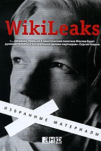 Книга WikiLeaks. Избранные материалы