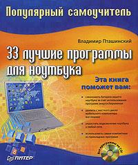 33 лучшие программы для ноутбука. Популярный самоучитель (+ CD-ROM)
