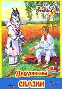 Дедушкины сказки ( 978-985-454-545-5 )