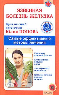 Язвенная болезнь желудка. Самые эффективные методы лечения ( 978-5-4226-0140-0 )