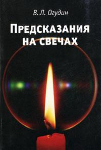 Предсказания на свечах. В. Л. Огудин