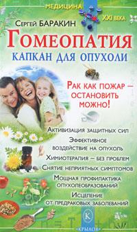 Гомеопатия - капкан для опухоли
