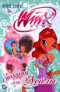 Winx Love. Свидание для Лейлы ( 978-5-17-067987-4, 978-5-271-31228-1, 978-88-451-4735-7 )