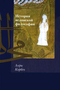 История исламской философии. Анри Корбен