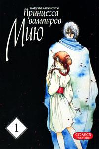 Принцесса вампиров Мию. Том 1. Наруми Какиноути