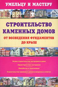 Строительство каменных домов. От возведения фундаментов до крыш ( 978-5-488-02600-1 )