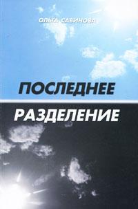 Последнее разделение. Ольга Савинова