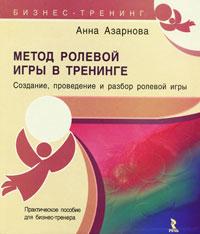 Метод ролевой игры в тренинге. Анна Азарнова