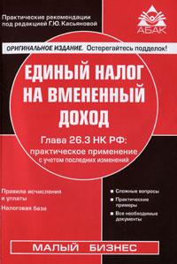 Единый налог на вмененный доход. Глава 26.3 НК РФ. Практическое применение с учетом последних изменений