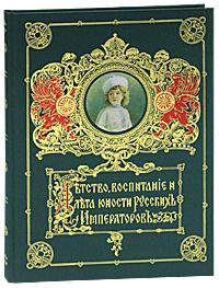 Детство, воспитание и лета юности русских Императоров (подарочное издание)