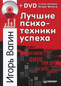 Лучшие психотехники успеха (+ DVD). Игорь Вагин