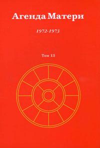 Агенда Матери. Том 13. 1972-1973