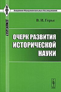 Очерк развития исторической науки ( 978-5-397-01777-0 )
