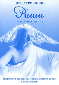 Риши. Подлинное ведическое Знание древних ариев о тайне жизни. Шри Ауробиндо