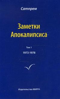 Заметки Апокалипсиса. Том 1. 1973-1978. Сатпрем