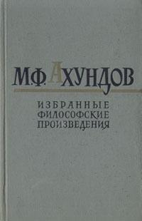 М. Ф. Ахундов. Избранные философские произведения