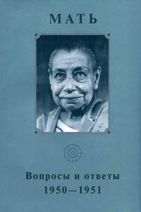 Мать. Вопросы и ответы. 1950-1951. Мать
