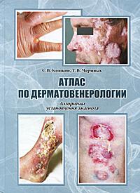 Атлас по дерматовенерологии. Алгоритмы установления диагноза