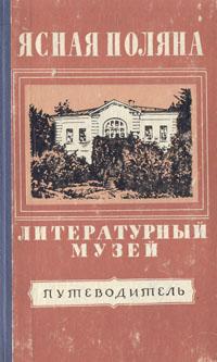 Литературный музей Л. Н. Толстого в Ясной Поляне. Очерк-путеводитель
