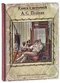 Евгений Онегин (подарочное издание). А. С. Пушкин