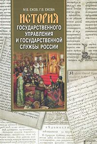 История государственного управления и государственной службы в России ( 5-7320-0754-7 )