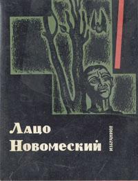 Лацо Новомеский. Избранное