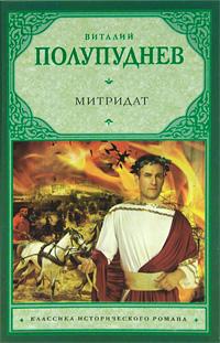 Митридат. Виталий Полупуднев