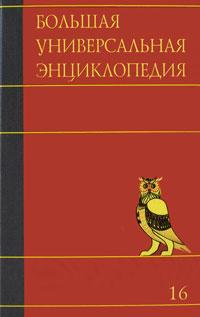 Большая универсальная энциклопедия. В 20 томах. Том 16. Саф-Сре