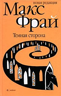 Книга Темная сторона