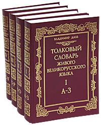 Толковый словарь живого великорусского языка (комплект из 4 томов). Владимир Даль