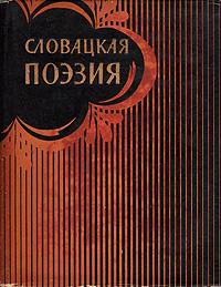 Словацкая поэзия XIX-XX вв.