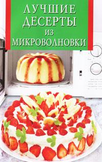 Лучшие десерты из микроволновки ( 978-5-9567-1286-3 )