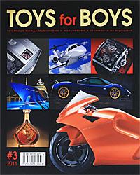 Toys for Boys, №3, 2011