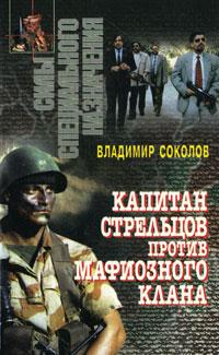 Капитан Стрельцов против мафиозного клана
