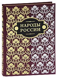 Народы России (подарочное издание). Ф. Х. Паули