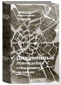 Диковинные похождения стеклянного человека (подарочное издание). А. В. Чаянов