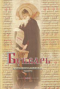 Букварь. Церковнославянская грамота