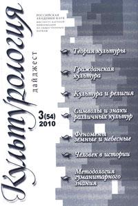 �������������. ��������, �3(54), 2010