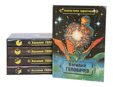 Василий Головачев. Избранные произведения в 5 томах (комплект)