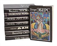 """Коллекция романов издательства """"Альфа"""". Комплект из 8 книг"""