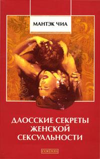 Даосские секреты женской сексуальности. Мантэк Чиа